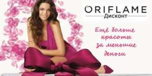 Вся косметика Орифлейм в действующем каталоге Украины