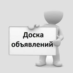 Самая посещаемая интернет-доска по Москве и Московской области