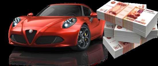 Кредит под залог автомобиля: все плюсы и минусы услуги