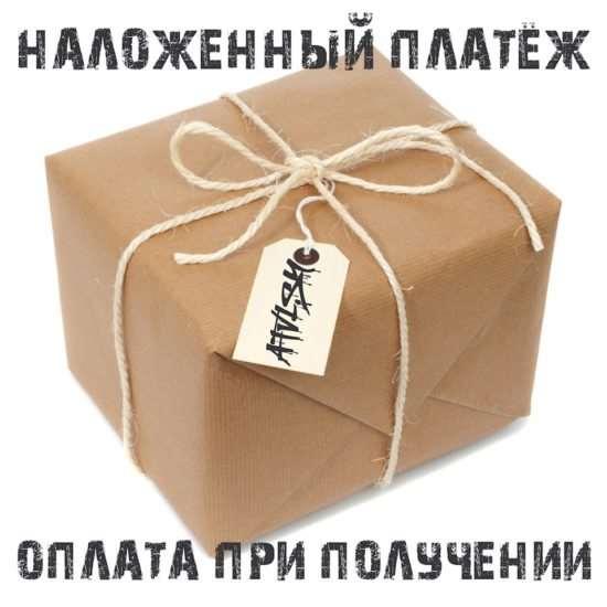 Услуга отправки посылки наложенным платежом в наши дни