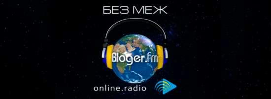 Bloger.fm – лучшее независимое онлайн-радио Украины