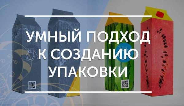 Правильный подход к разработке дизайна упаковки