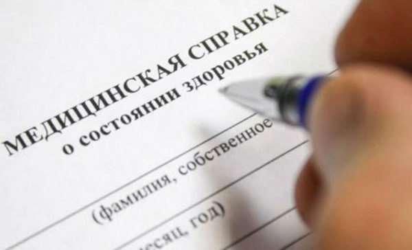 Быстрое оформления медицинских справок в Москве
