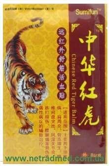 plastir_tigr