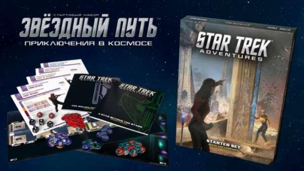 Настольная игра «Star Trek Adventures» - погрузитесь в мир сериала «Звездный путь»