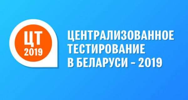 Стратегия эффективной подготовки к централизованному тестированию по белорусскому языку