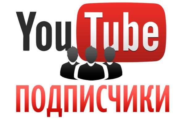 Быстрое продвижение в YouTube подписчиками