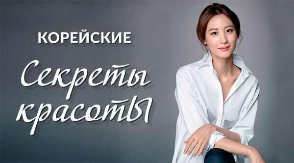 Особенности корейской косметики от европейской