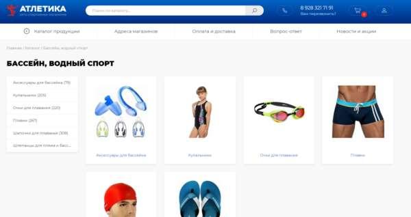 Товары для бассейна и водного спорта от магазина Атлетика
