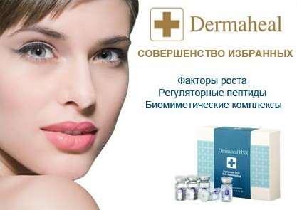 Дермахил – коктейль для мезотерапии