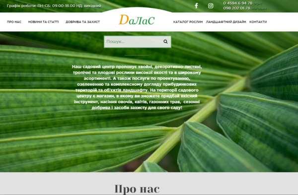 Далас – продажа ландшафтных растений