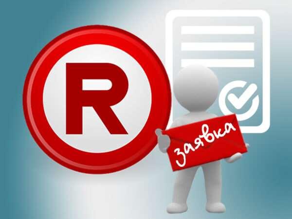 Инструкция по регистрации бренда