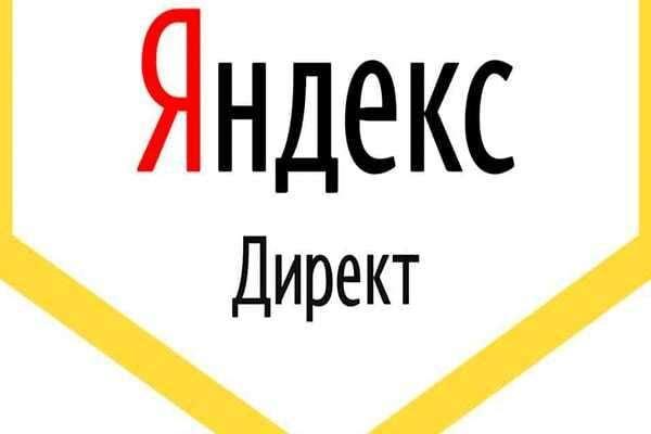 Особенности настройки рекламы Яндекс директ