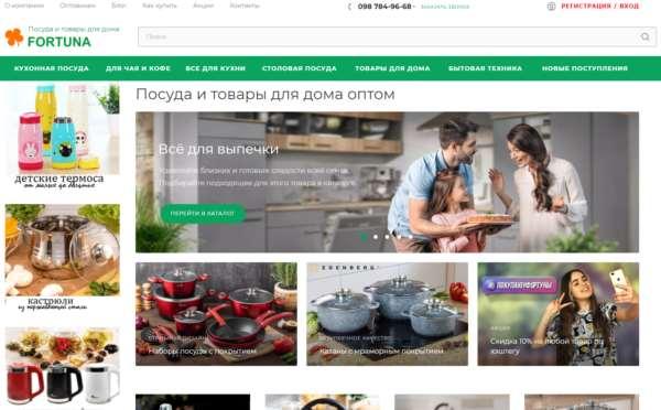 Посуда и товары для дома в оптовом интернет-магазине «Фортуна»