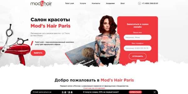Услуги нового салона красоты «Mod's Hair Paris»