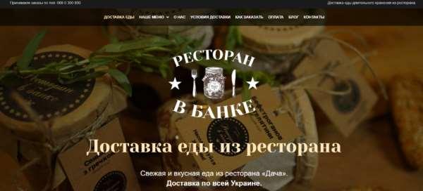 Доставка еды из ресторана в Украине
